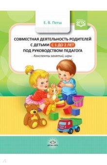 Совместная деятельность родителей с детьми с 1 года до 2 лет под руководством педагога. Конспекты фото