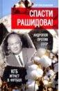 Обложка Спасти Рашидова! Андропов против СССР. КГБ играет в футбол