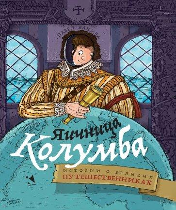 Яичница Колумба: истории о великих путешественниках, Вакула Павел