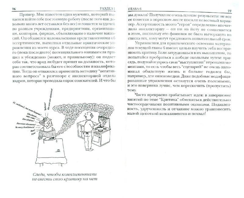 Иллюстрация 1 из 8 для Теория и практика ассертивности, или Как быть открытым, деятельным и естественным - Гейл Линденфилд | Лабиринт - книги. Источник: Лабиринт
