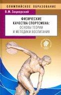 Физические качества спортсмена. Основы теории и методики воспитания