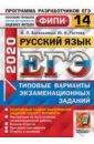 Обложка ЕГЭ 2020 ФИПИ 14 вариантов ТВЭЗ Русский язык