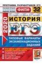 Обложка ЕГЭ 2020 ФИПИ 32 вариантов ТВЭЗ История