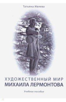 Художественный мир Михаила Лермонтова. Учебное пособие