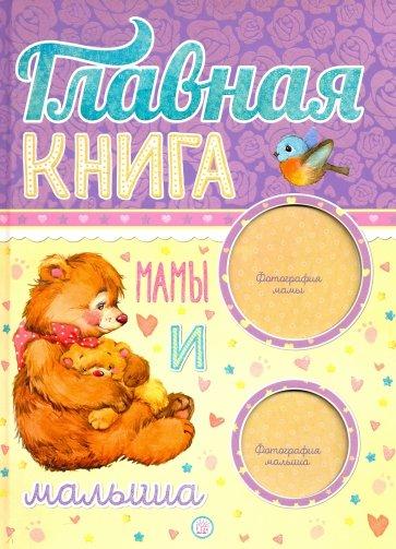 Главная книга мамы и малыша