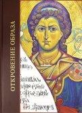 Откровение образа. Творческий поиск и осмысление иконописного Предания