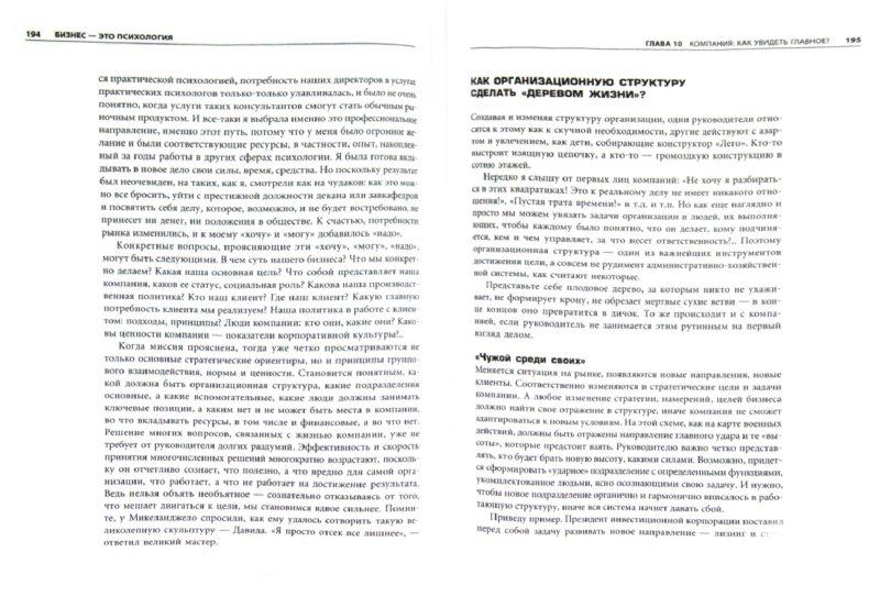 Иллюстрация 1 из 7 для Бизнес - это психология. Психологические координаты жизни современного делового человека - Марина Мелия | Лабиринт - книги. Источник: Лабиринт