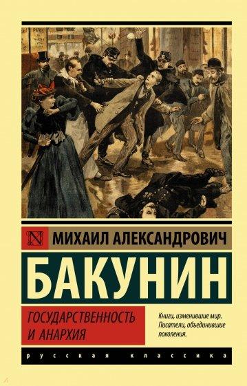 Государственность и анархия, Бакунин Михаил Александрович