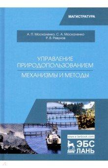 Обложка книги Управление природопользованием. Механизмы и методы. Учебное пособие