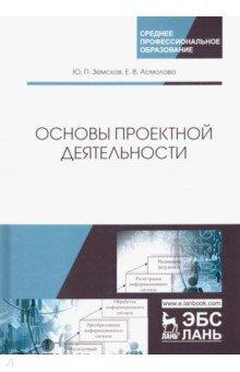 Обложка книги Основы проектной деятельности. Учебное пособие
