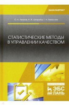 Обложка книги Статистические методы в управлении качеством