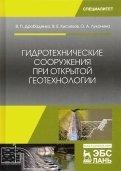 Гидротехнические сооружения при открытой геотехнологии. Учебник
