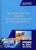 Экономическая оценка проектных решений в агроинженерии. Учебник