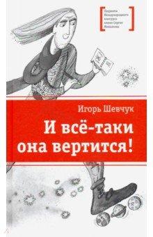 Купить И все-таки она вертится! Стихи, Детская литература, Отечественная поэзия для детей