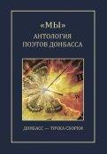 Мы. Антология поэтов Донбасса