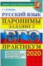 Обложка ЕГЭ 2020 Русский язык.Задание 5. Паронимы