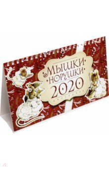 Zakazat.ru: Календарь настольный домик на 2020 год Мышки Норушки (10828).