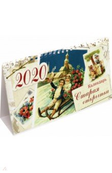 Zakazat.ru: Календарь настольный домик на 2020 год Старая открытка (10830).