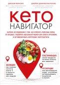 Кето-навигатор. Научное исследование о том, как отличить полезные жиры от вредных