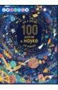 Джиллиспай Лиза Джейн 100 шагов в науке