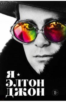 Я - Элтон Джон. Вечеринка длиной в жизнь. Автобиография.