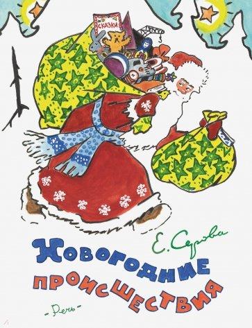 Новогодние происшествия, Серова Екатерина Васильевна