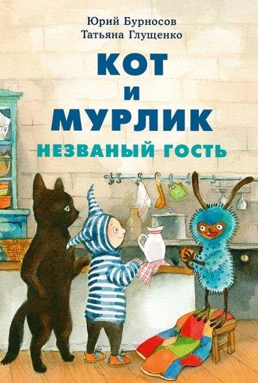 Кот и мурлик. Незваный гость, Бурносов Юрий Николаевич