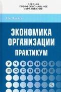 Экономика организации. Практикум. Учебное пособие
