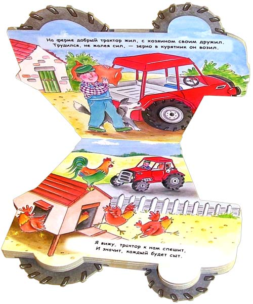 Иллюстрация 1 из 2 для Добрый трактор. Едем кататься! - Екатерина Карганова | Лабиринт - книги. Источник: Лабиринт