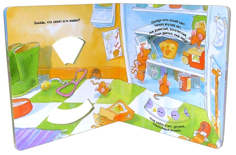 Иллюстрация 1 из 2 для Кто что ест? Крутилки   Лабиринт - книги. Источник: Лабиринт