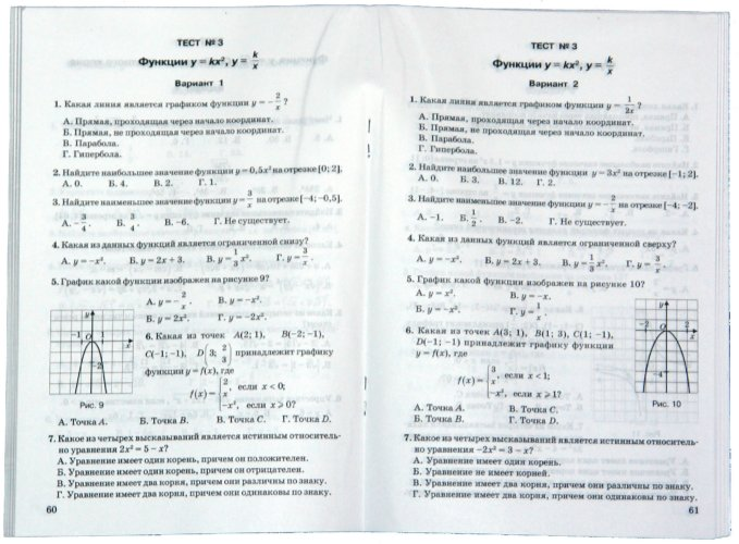 Иллюстрация 1 из 6 для Алгебра. 7-9 классы. Тесты для учащихся общеобразовательных учреждений. ФГОС - Мордкович, Тульчинская | Лабиринт - книги. Источник: Лабиринт