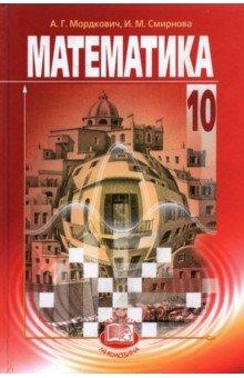 "Книга: ""математика. Алгебра и начала матем. Анализа, геометрия. 10."