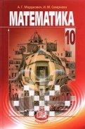 Математика. 10 класс. Учебник. Базовый уровень