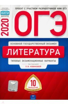 ОГЭ-20 Литература. Типовые экзаменационные варианты. 10 вариантов