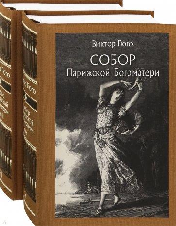 Собор Парижской Богоматери. В 2-х томах, Гюго Виктор
