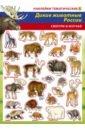 Обложка Дикие животные России. Наклейки тематические