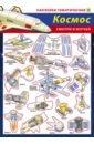 Обложка Наши достижения в космосе. Наклейки тематические