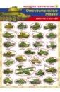 Обложка Отечественные танки. Наклейки тематические
