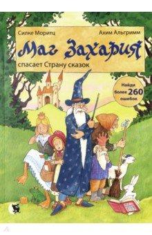 Купить Маг Захария спасает страну сказок, Открытая книга, Современные сказки зарубежных писателей