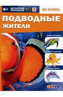 Купить Подводные жители, DEVAR, Животный и растительный мир