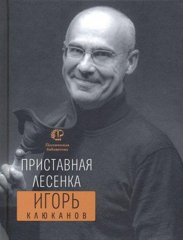 Приставная лесенка, Клюканов Игорь Энгелевич
