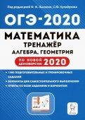 ОГЭ-2020. Математика. 9 класс. Тренажер для подготовки к экзамену. Алгебра, геометрия