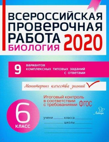 Биология 6кл Всероссийская проверочн.работа 2020
