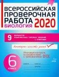 Всероссийская проверочная работа 2020. Биология. 6 класс. ФГОС