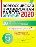 Всероссийская проверочная работа 2020. История. 6 класс. ФГОС