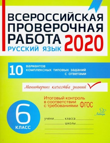 Русский язык 6кл Всероссийск.проверочн.работа 2020, Карпова Анна Андреевна