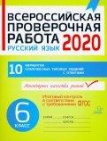 Всероссийская проверочная работа 2020. Русский язык. 6 класс. ФГОС