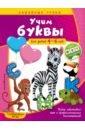 Учим буквы. Для детей 4-6 лет, Горохова Анна Михайловна