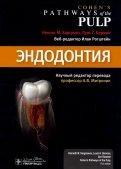 Эндодонтия. Руководство