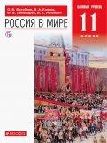 Россия в мире. 11 класс. Учебник. Базовый уровень